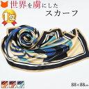 シルク スカーフ 日本製 春 正方形 絹 シルク100% ツイル 大判 人気 ブランド 横浜スカーフ 幾何学模様 誕生日 お母さ…
