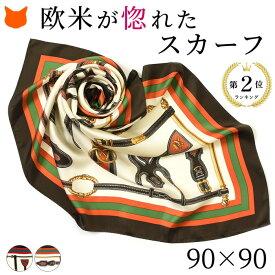 シルク スカーフ 日本製 大判 正方形 横浜 スカーフ ブランド ネイビー ブラウン 赤 オレンジ プレゼント