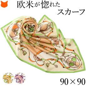 シルク スカーフ 大判 正方形 日本製 ツイル 横浜スカーフ ブランド おしゃれ シルク 100% 90cm ベルト 柄 グリーン 緑 パープル 紫 ピンク プレゼント 誕生日 ギフト 女性 母 妻 嫁 彼女 春