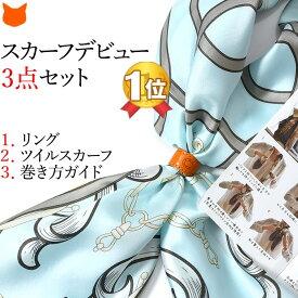 初心者向け スカーフ セット シルク スカーフ ツイル スカーフリング 巻き方ガイド 横浜スカーフ 日本製 大判 90 90 正方形