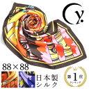 日本製 シルク スカーフ シルク 100% ツイル 大判 正方形 レディース 青 ブルー 茶 .Y ドットワイ 横浜スカーフ ブラ…