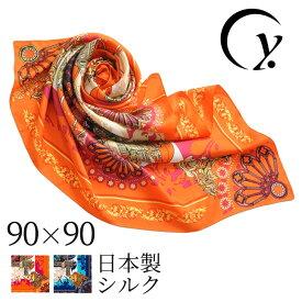 シルク スカーフ 大判 シルク100% ツイル 大きい 日本製 正方形 88×88cm .Y ドットワイ 横浜スカーフ 人気 ブランド 華やか 大人 女性 誕生日 プレゼント お母さん ギフト 贈り物 お祝い お義母さん 義理の母親 ブルー 青 オレンジ