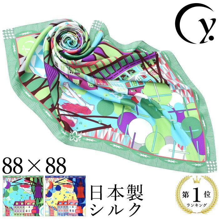 スカーフ シルク 100 大判 日本製 シルクツイル 横浜スカーフ ブランド 大きい 88cm×88cm デンマーク 誕生日 プレゼント お母さん ギフト 贈り物 お祝い お義母さん お母さん 義理の母親  シルクスカーフ ブランド 大判 正方形 還暦 米寿 傘寿