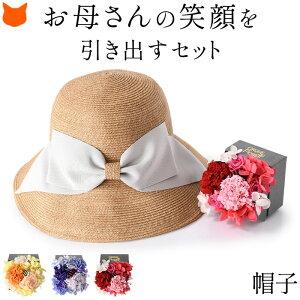母の日 花 帽子 セット フラワーボックス ギフト プリザーブドフラワー 母 義母 お母さん お義母さん プレゼント アレンジメント カーネーション バラ 花 以外 帽子 プレゼント