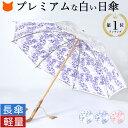 日傘 長傘 レディース プレミアム ホワイト フラワー 花柄 軽量 軽い ほぼ 100% UV カット 晴雨兼用 傘 白 遮光 遮熱 …