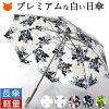 UVION 溢价白色长伞八个骨头 B 类型   伞 UV 切可爱可爱女士女士白色溢价长伞轻量级 UV 日本制 Casa 伞晕伞时尚雨衣雨,下雨还是天晴,超轻全遮光伞