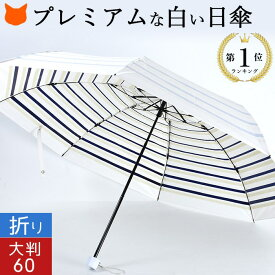 折りたたみ 日傘 白 レディース 紫外線 対策 軽量 大判 大きい サイズ 大きめ 日本製 プレミアム ホワイト ボーダー 柄 軽い 涼しい UV カット ほぼ 100% 晴雨兼用 傘 誕生日 プレゼント ネイビー 紺