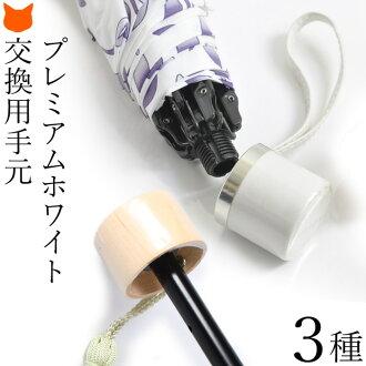 UVION 折疊傘 遮陽 更換手柄 優質 專用 轉動交換 容易