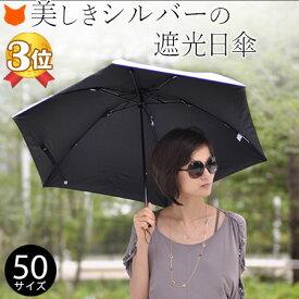 折りたたみ 日傘 黒 ブラック シルバー コーティング UVカット ほぼ 100% 晴雨兼用 傘 無地 シンプル 軽量 軽い 遮熱 遮光 涼しい 紫外線 対策 レディース 女性 誕生日 プレゼント お母さん ギフト お義母さん 義理の母親 折り畳み傘