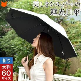 折りたたみ 日傘 大判 レディース シルバー コーティング 晴雨兼用 大きい 折り畳み傘 UVカット ほぼ 100% 紫外線 対策 軽量 軽い 遮光 遮熱 涼しい 黒 ブラック シンプル 無地
