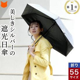 大判 折りたたみ 日傘 無地 ブラック 黒 シルバー コーティング 晴雨兼用 傘 軽量 軽い UVカット ほぼ 100% 大きい 大きめ 遮熱 遮光 涼しい シンプル レディース 折り畳み傘 熱中症 予防 紫外線 対策 女性 プレゼント