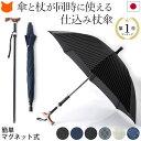 ステッキ 傘 仕込み杖 つえ傘 晴雨兼用 簡単マグネット式 男女兼用 軽量 グラスファイバー 丈夫 ブラック 黒 ネイビー…