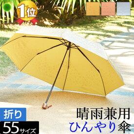 折りたたみ 日傘 レディース 大きい サイズ 大きめ UVカット ほぼ 100% 晴雨兼用 傘 大判 遮熱 小花柄 紫外線 対策 イエロー ピンク 黄色 ホワイト 白 女性 誕生日 プレゼント お母さん ギフト お義母さん 義理の母親 贈り物 折り畳み傘