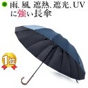 16本骨 傘 レディース メンズ 晴雨兼用 大きい 大判 サマーシールド 長傘 丈夫 UVカットほぼ100% 雨傘 遮光 遮熱 耐…