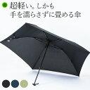 折りたたみ傘 雨傘 軽量 軽い 小さい コンパクト ポケットサイズ ミニ レディース 携帯用 折り畳み傘 シンプル 無地 ブラック 黒 ネイビー 紺 グリーン 緑 通勤 仕事 出張 ビジネス