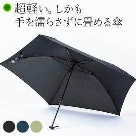 折りたたみ傘 超 軽量 軽い 小さい コンパクト レディース 折り畳み 傘 雨傘 シンプル 無地 ブラック 黒 ネイビー グリーン