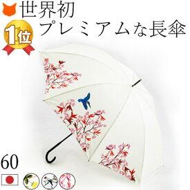 大判 長傘 レディース おしゃれ 大きい サイズ 日本製 雨傘 日傘 白 ホワイト 晴雨兼用 傘 軽量 軽い UVカット ほぼ 100% 紫外線 対策 大きめ 壊れない 女性 誕生日 プレゼント 彼女 お母さん 贈り物 シンプル 可愛い