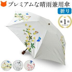 折りたたみ 日傘 レディース おしゃれ 白 ホワイト 大判 大きめ 大きい 晴雨兼用 傘 日本製 雨傘 紫外線 対策 UV カット 女性 誕生日 プレゼント 彼女 お母さん 贈り物 折り畳み傘 可愛い シンプル