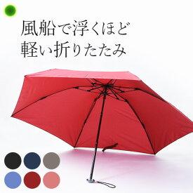 折りたたみ 傘 軽量 軽い コンパクト 小さい 小さめ ポケットサイズ 雨傘 ミニ レディース フラット カーボン 折り畳み傘 シンプル 無地 折傘 携帯用 テフロン加工 通勤 仕事 出張 ビジネス 旅行