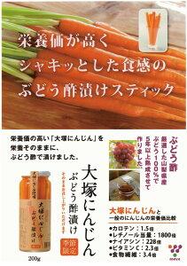 大塚にんじんのぶどう酢漬け【ご当地】【マクロビ】