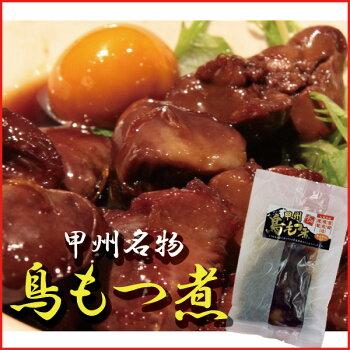 【B級グルメ】【ご当地】鳥もつ煮【山梨】【甲州】