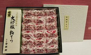 贈答用 大吟醸粕てら・信玄餅 18個の詰め合わせ (カステラ)(信玄餅) ギフト プレゼント 箱入り 包装対応可 熨斗対応可