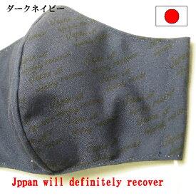 縫製 マスク 持田 コロナのピンチをチャンスにプロジェクト made