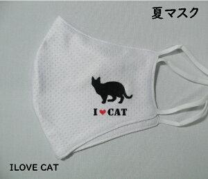 マスク 洗って使える キャットシリーズ 吸汗速乾 繰り返し使える メッシュ 接触冷感 UVカット 防塵マスク 立体 CAT チーム さらり感 快適 I LOVE CAT 猫好き お中元 プレゼント ウイルス対策 飛沫