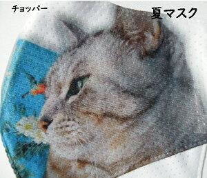 マスク 洗って使える キャットシリーズ チョッパー 吸汗速乾 り返し使える サマー メッシュ 接触冷感 UVカット 防塵マスク 立体 CAT チーム さらり感 快適 I LOVE CAT 猫好き お歳暮 プレゼント