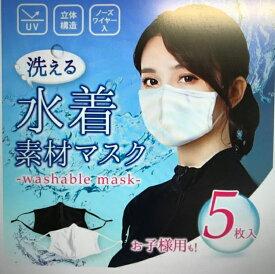 夏マスク 洗って使える 水着素材 ホワイト5枚セット 吸汗速乾 繰り返し使える サマー こども用 接触冷感 UVカット 立体 息がしやすい 2重構造