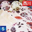 毛布 シングル 西川 【最安値に挑戦】京都西川 襟付き2枚合わせ毛布〔2NY5042〕【JA】シングルサイズ/ポリエステル毛…