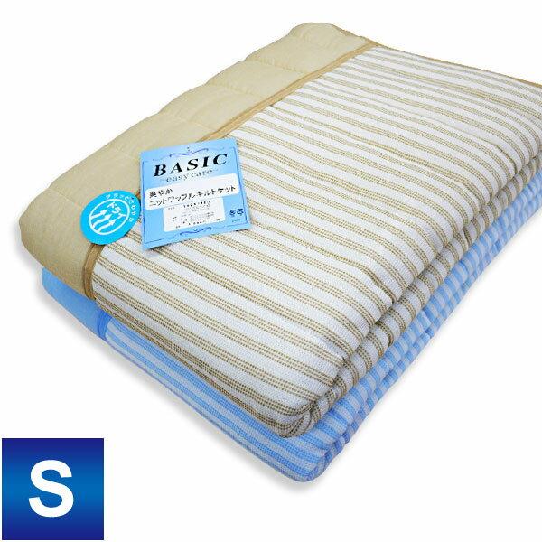 【あす楽対応】BASIC爽やかニットワッフルキルトケット【選べる2色】〜EasyCare〜丸洗い可能 吸水・速乾 清潔 爽快 軽量なので快適 肌掛布団 肌掛ふとん 寝具