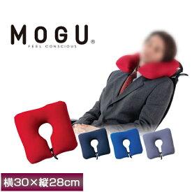 【ポイント10倍】【プレゼント付!】MOGU(モグ)ポータブルネックピロー カバー付き パウダービーズ枕 首まくら バックサポーター