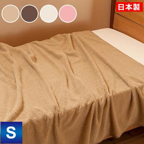 エバーウォーム毛布140×200/シングル/S[ムートン/フリース]日本製/ケット/吸湿・発熱/電源不要/発熱シリーズ/エコ/省エネ/オーシン