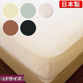 スーパーフィットシーツ[ボックスシーツ/LFサイズ]日本製/ワンタッチシーツ/シワのできにくいシーツ/ベッド用ボックスシーツ/オーシン/安寝物語