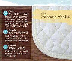 【送料無料】西川/汗取り敷パッド/シングルサイズ/敷きパッド/綿/シーツ/ベッドパッド/ベッドにも装着可能敷パッド敷きパッド