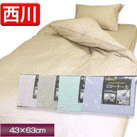 【最安値に挑戦】京都西川 天然素材綿100% ピローケース 43×63cm (品番3001) コットン100%で肌触りの良い 枕カバー 選べる4色(無地)封筒型