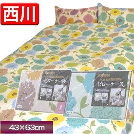 【最安値に挑戦】京都西川 天然素材綿100% (花柄)ピローケース 43×63cm(品番3002) コットン100%で肌触りの良い 枕カバー 選べる2色の花柄 封筒型