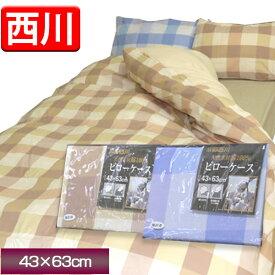 【最安値に挑戦】京都西川 天然素材綿100% (チェック柄)ピローケース 43×63cm(品番3003) コットン100%で肌触りの良い 枕カバー 選べる2色のチェック柄 封筒型
