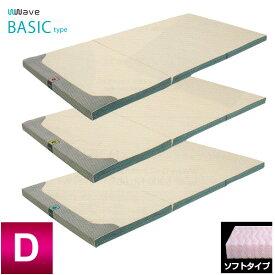 【送料無料】西川株式会社 Wwave ローズラジカル BASICtype S(ソフトタイプ)〔D:11567561〕 (4F 6870 No.60) ダブルサイズ140×200cm/3つ折り可能/シャワーで洗濯OK/