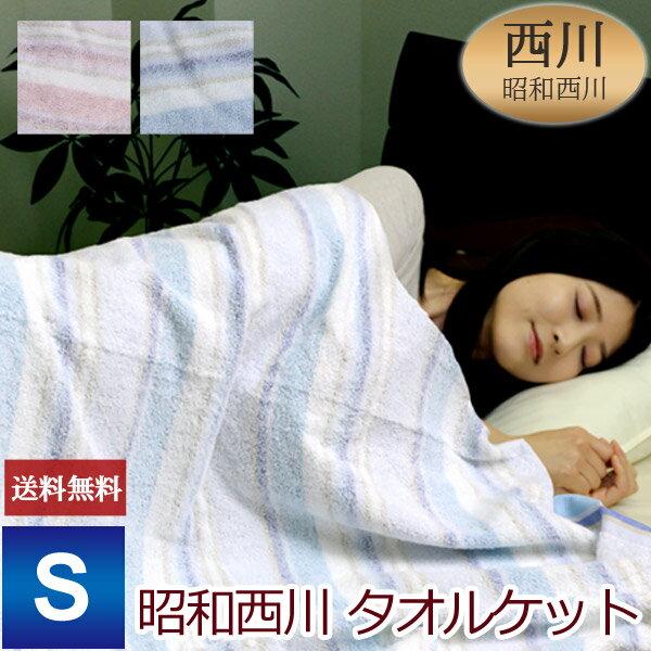 【送料無料】昭和西川 ソフトボーダー 優しい タオルケット シングルサイズ 140×190cm やわらか 涼し気