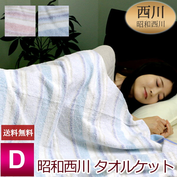 【送料無料】 昭和西川 ソフトボーダー 優しい タオルケット ダブルサイズ 180×210cm 綿100% D ダブル 180×210 やわらか ボーダー 涼し気 【あす楽対応】