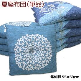 夏座布団 (風夏・流水) 55×59cm/単品(1枚)/銘仙版/ざぶとん/クッション/国産