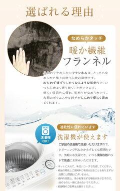 【送料無料】昭和西川フランネル暖か敷きパッド【選べる2色】シングルサイズ100cm×205cm[あったか素材の敷きパッド]ベッド・敷き布団用/敷きパット/敷パッド