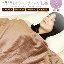 毛布 2枚合わせ 京都西川 送料無料 パウダーパフ わた入りフランネル毛布 2枚合わせ シングルロングサイズ 150×210cm…