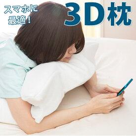 まくら 送料無料 約37×64×7〜13cm 特殊形状 ウレタン 3D スマート 整体枕 スマホ枕 5Way 仰向け うつ伏せ 抱き枕 腰まくら 専用カバー付 ピロー 高密度 低反発