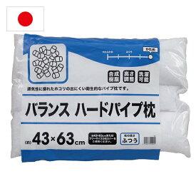 正規品 日本製 枕 厳選素材で枕専門店が作った 洗える バランス ハードパイプまくら 高さふつう 硬め タイプ 高さ調整可能 (43×63cm)