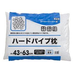 正規品 日本製 枕 厳選素材で枕専門店が作った 洗える ハードパイプまくら 高め 硬め タイプ 高さ調整可能 (43×63cm)