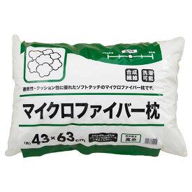 正規品 洗える枕 厳選素材で枕専門店が作った マイクロファイバーまくら 高め 硬さふつう タイプ (43×63cm)