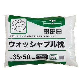 正規品 洗える枕 厳選素材で枕専門店が作った ウォッシャブルまくら 高さふつう 硬さふつう タイプ (35×50cm)